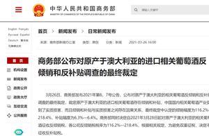 澳大利亚:就要挑衅中国!中国:制裁的就是你,对澳开征反倾销税