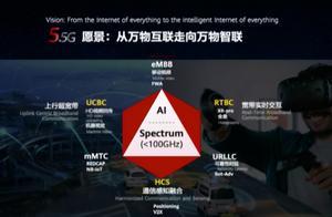 """华为推陈出新,提出""""5.5G""""概念!华为此举有何意图?"""