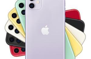 0元买iPhone 11,5G旗舰一千多?这份11.11手机种草单把我香哭了