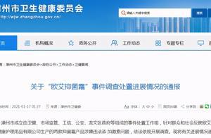 """漳州通报婴儿霜""""大头娃娃""""事件:产品含激素,线索移送警方"""