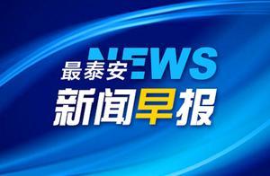最泰安·新闻早报「2月9日」