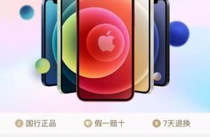 拼多多iPhone 12系列补贴专区下线?拼多多补不动了?
