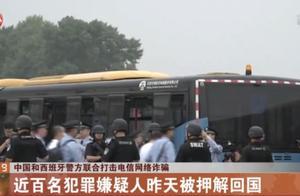 94名诈骗嫌疑人被押解回国,曾骗清华教授1800万