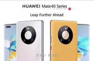 安卓最强芯片加最强相机,华为Mate40来了