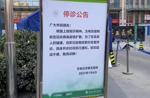 河北石家庄一省级医院封闭管理 一市级医院全面停诊