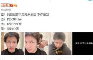 薛之谦自行剪发失败让父亲重剪,晒炸毛发型被赞像王源且年轻十岁