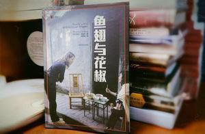 英国妹纸的中国美食历险记——扶霞《鱼翅与花椒》|2019读#59