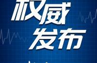 沈阳发布《关于依法维护新冠肺炎疫情防控秩序的通告》