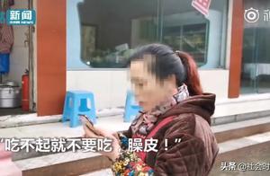游客云南旅游遭遇缺斤短两还差点儿挨打:吃不起就不要吃 臊皮!