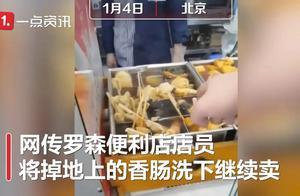 食品安全问题 | 罗森便利店关东煮掉地上冲水接着卖!