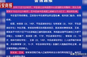 广西桂林  女孩跪地遭掌掴家长怒而报警,警方:3名打人者拘留5日