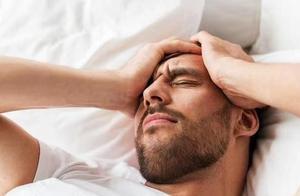 经常熬夜影响身体健康,睡眠不足带来的危害,应及早重视