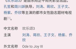 《欢乐颂3》将开机了?杨紫、刘涛等五美继续出演,网友们太开心