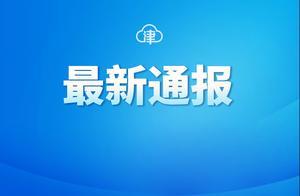 最新!天津新增3例境外输入确诊病例,新增1例境外输入无症状感染者