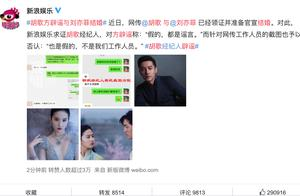 网爆胡歌刘亦菲已结婚,胡歌方辟谣,女方多段情史再被关注?