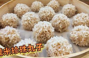 珍珠糯米丸子,只要多加一样食材,保证比传统的糯米丸子好吃百倍