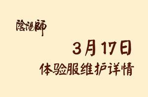 《阴阳师》体验服3月17日维护详情
