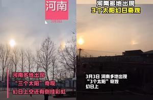 """河南同时上演两种奇观:""""3个太阳"""",倒挂彩虹,是不祥之兆吗?"""