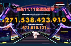 京东双11下单金额2715亿元,九成自营订单24小时送达