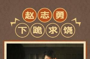 隐秘而伟大赵志勇下跪太卑微,汪涵何炅谢娜退出芒果关联公司
