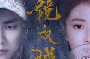 《镜双城》上线2020,李易峰联手新晋小花,这个阵容有点猛