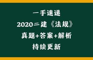 一手速递!2020二建《法规》真题+答案+解析,持续更新