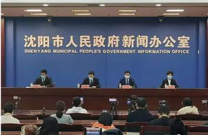 沈阳市教育局发布通知,中小学做好提前放假准备,高校不得提前放