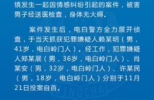 """广东男子被""""浸猪笼""""事件另三嫌犯自首,受害者身体无大碍"""