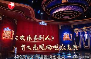 《欢乐喜剧人6》复播,孟鹤堂未出场,却意外成为节目最强笑点
