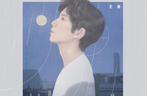 王源、蔡徐坤新歌回应争议,而他的新歌更大胆