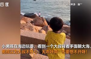 萌娃对看海游客大喊不要想不开,大叔:我只是在看海啊