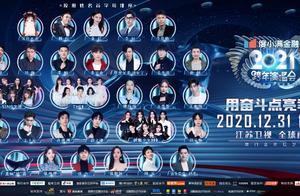 倒计时3天!江苏卫视2021跨年演唱会群星海报曝光