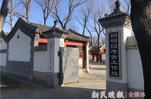 """探访圆明园""""考古工作站"""":首次修复琉璃构件,还原""""五彩缤纷""""的西洋楼"""