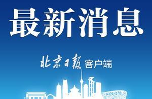 北京顺义高丽营镇张喜庄村升级中风险地区 村内幼儿园明日起停课