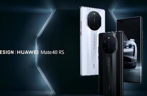 华为Mate40 RS保时捷设计亮相 陶瓷机身星钻影像系统