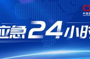 世卫组织称新冠病毒在中国传播水平极低、巴基斯坦一客车坠谷致8死11伤 应急24小时