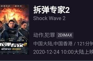 刘德华 倪妮新片《拆弹专家2》今首映,瞬间斩获第一名