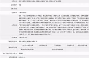 腾讯因广告违法被罚20万 涉嫌虚假广告及使用绝对化用语