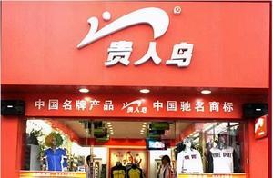 贵人鸟创始人林天福收限制消费令,曾以190亿身价登泉州首富