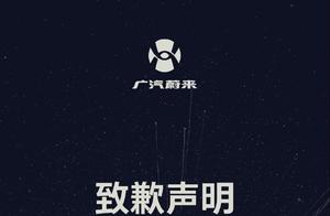 广汽蔚来:为数字货币买车致歉 将严肃处理相关责任人