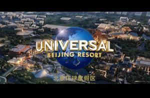 北京环球影城发布小黄人宣传片,网友:太尬,像牙膏广告