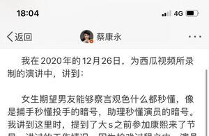 蔡康永在节目曝大S手势暗号引发热议,随即道歉,表示演讲遭剪辑