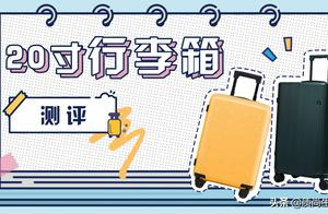 行李箱测评丨为什么密码锁有钥匙孔却没配钥匙?真相来了