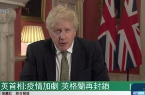 英国首相宣布第三次全境封锁,专家:病毒变异促疫苗国际合作