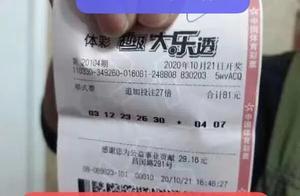 浙江81元喜中2.69亿巨奖,中奖彩票曝光,一注号追加27倍