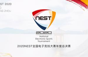 2020电竞行业回望:创新与变革 NEST践行云电竞发展模式