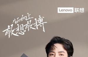 """联想正式官宣品牌代言人王一博,开启""""酷盖""""人生"""