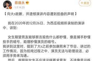 蔡康永向大S道歉,遗憾自己言行被媒体扭曲给大S带来伤害