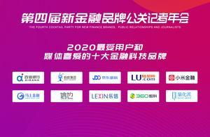 2020最受用户和媒体喜爱的十大金融科技品牌名单出炉