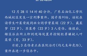 广东高校男生向女生泼硫酸,学校领导正在处理,男生被警方带走